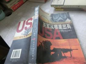 美军从哪里出兵    库2