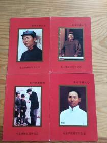 毛主席诞辰百年纪念,集邮珍藏纪念