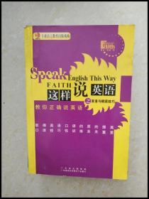 DDI255890 这样说英语·发音与朗读技巧