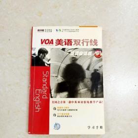 DDI260944 VOA美语双行线情境会话篇MP3.学习手册