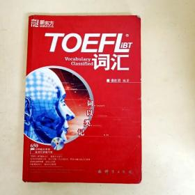 DDI260617 新东方TOEFL词汇词以类记(内有字迹)