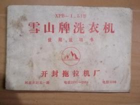 """商标--""""雪山牌洗衣机""""使用说明书(开封拖垃机厂)"""