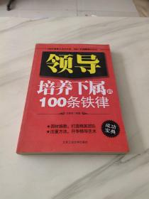 领导培养下属的100条铁律(不影响阅读)