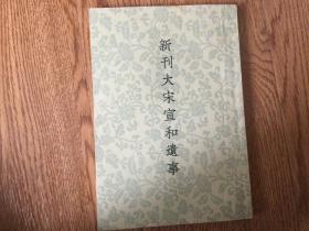 新刊大宋宣和遗事 竖版繁体  1954年 一版一印
