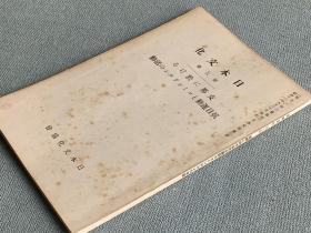 红宝书    支那的抗日运动与共产国际的活动      日文原版   1926年出版   一版一刷