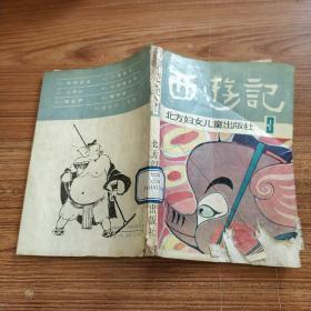 西游记 3(漫画版)