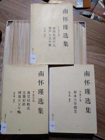 南怀瑾选集 第八卷、第九卷、第十卷 三册合售