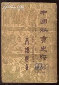 中国社会史纲【本书内容包括第一,二卷】增订本
