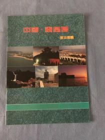 中国秦皇岛旅游专辑