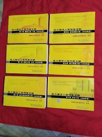 2006版:电力建设工程预算定额(共6册合售,全套缺第3册)