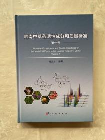 岭南中草药活性成分和质量标准(第一卷)