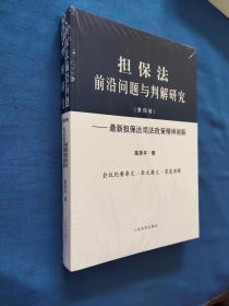 《担保法前沿问题与判解研究(第四卷)--最新担保法司法政策精神阐解》 全新塑封未开