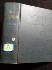 常用医语事典