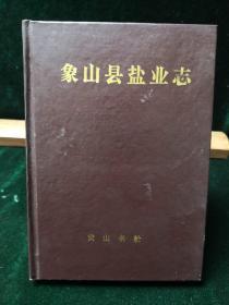 象山县盐业志 黄山书社1995年初版初印一千册