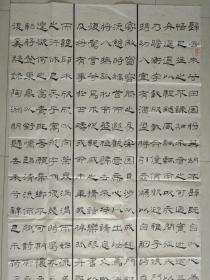 中南大学 书法教授向彬 弟子 书法家 南彬  大幅书法精品《陶渊明◆归去来 诗》