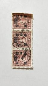 老邮票-5(共三联)