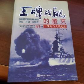 王牌战舰的覆灭:二战海空大战纪实