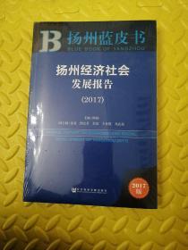扬州蓝皮书:扬州经济社会发展报告(2017)