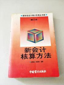 DDI290704 新财务会计审计实用丛书四--新会计核算方法【修订本】【内有读者签名】