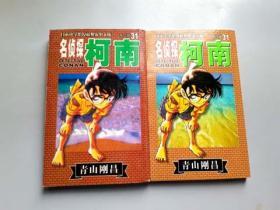 32开长春版名侦探柯南 第四辑 第31册