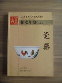 2015古董拍卖年鉴瓷器【全新】