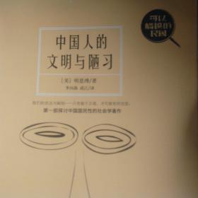 可以触摸的民国:中国人的文明与陋习