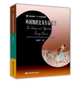 外国舞蹈史及作品鉴赏 欧建平  著 高等教育出版社 9787040193367