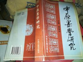 中原墨学研究:签赠本G