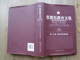 张楚廷教育文集 第19卷 巡回演讲提纲卷
