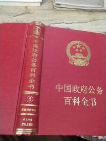 中国政府公务百科全书   1