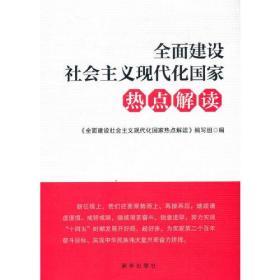 全面建设社会主义现代化国家热点解读