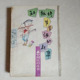 孙敬修爷爷讲的故事--中国民间故事