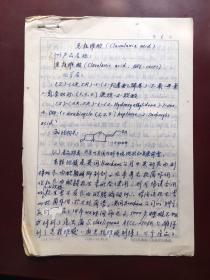 陈岱宗研究员手稿:克拉维酸