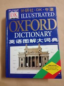 英语图解大词典