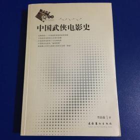 中国武侠电影史(作者签名本)