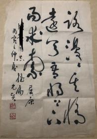 中国美协副主席程允贤书法