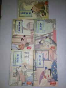 四库禁毁丛刊.五册合售