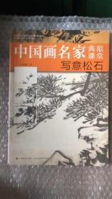 中国画名家典范课堂:写意松石