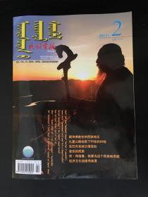 民族画报(蒙古文版)2013年第2期