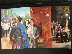 民族画报(蒙古文版)2012年第4期+第5期+第7期+第8期+第10期+第12期