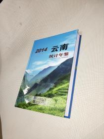 云南统计年鉴(2014总第30期)