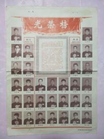 光荣榜 (尺寸27cm×38cm)