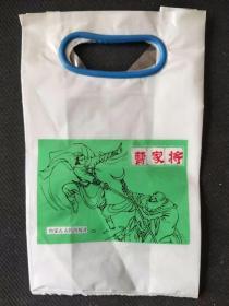 《曹家将》套书包装袋