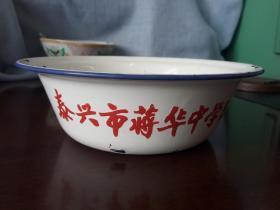 搪瓷饭盆(饭碗)——泰兴市蒋华中学94—146【上海产 金钱牌】