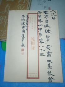 2010当代中青年书法家创作档案:陈振濂