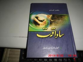维吾尔文:忠心 (长篇小说)