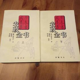 农政全书(上下)