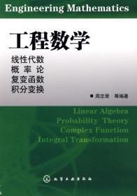 工程数学 周忠荣 化学工业出版社 9787122040718