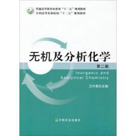 无机及分析化学(第2版)/农业部 兰叶青 中国农业出版社 978710