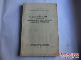 【现货 包邮】早期重要私人拍卖专场1918年  The Wong-Yua-Shi Collection of Chinese Porcelains Bronzes Jades and Paintings